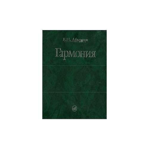 гармония абызова учебник купить